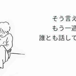 Giappone, la prevenzione dei suicidi vittima nascosta del Covid19